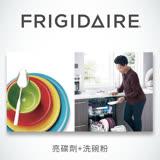美國Frigidaire洗碗機專用洗滌組 (洗碗粉x2000g+亮碟劑x500L) 台灣水質適用, 無需添加軟化鹽!