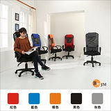 《BuyJM》3D專利座墊多功能高背辦公椅/電腦椅(五色可選)