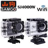 山狗SAMGO SJ4000W 運動防水wifi版攝影機-加贈原廠電池+原廠座充