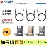 威寶 Verbatim 蘋果 Apple Lightning 8pins 傳輸線/充電線(200CM)-3色