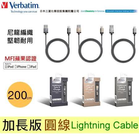 威寶 Verbatim 蘋果 Apple Lightning 8pins 傳輸線/充電線(200CM)-3色 -friDay購物 x GoHappy
