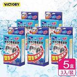 VICTORY 雙重清淨排水口除垢濾錠 (3入/5盒)