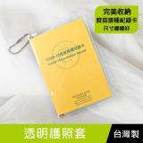 珠友 NA-20037 透明護照套/護照夾/護照保護套