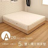 【ADB】Sophia蘇菲亞舒適柔軟型二線獨立筒床墊-5尺雙人