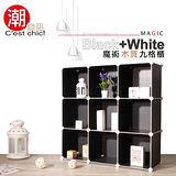 【潮傢俬】Black+White魔術木質九格櫃