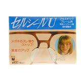 日本製 DIY自黏式透明加高鼻墊#共兩種尺寸