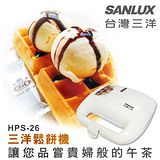 (福利品)台灣三洋SANLUX-方型鬆餅機(HPS-26)