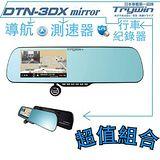 Trywin DTN-3DX mirror 5吋導航+測速+後視鏡行車記錄器 (贈16G卡+三孔點煙器)