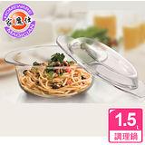 【家魔仕】耐熱玻璃調理鍋 1.5L(HM-3246)