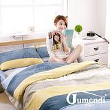 【法國Jumendi-北歐樂活】台灣製活性柔絲絨單人三件式被套床包組