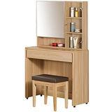 【幸福屋】愛德格2.8尺橡木紋化妝鏡台(含椅)