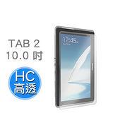Bravo-u Samsung Galaxy Tab2 10.0 P5100HC高透螢幕保護貼(10吋)