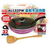 【秦博士】金粉不沾炒鍋 AL132PW