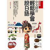 (雙彩版)中文拼音●輕鬆學會說日語