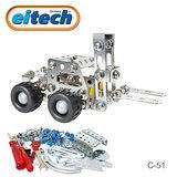 【德國eitech】益智鋼鐵玩具-迷你堆高機-C51