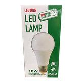 最划算 LED省電燈泡-黃光(10W)