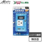 明家牌 節能分接器附USB SL-219U1