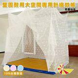 凱蕾絲帝 大空間專用7尺針織蚊帳(開單門) -米白