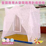 凱蕾絲帝 大空間專用7尺針織蚊帳(開單門) -粉紅