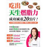 吃出天生燃脂力,成功減重20公斤!:日本實證派美女營養師「零肥胖」秘技大公開!