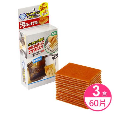 【HIKARI日光生活】鑽石去焦布-60片 -friDay購物 x GoHappy
