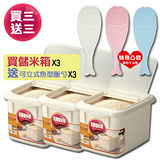 抗菌儲米箱(7.7L)/3入+可立式魚型飯勺/3入(顏色隨機)