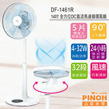 【PINOH品諾】14吋全方位DC直流馬達循環風扇(翻轉扇 DF-1461R)