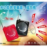 【SUPER】多功能教學擴音播放機 UL990