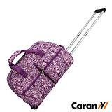 CARANY 卡拉羊 時尚休閒大容量旅行拉桿包 行李包 手拎包 (紫色檸檬) 58-0012
