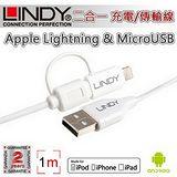 LINDY 林帝 Apple Lightning & MicroUSB 二合一 充電/傳輸線 1m (31345)