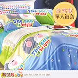 魔法Baby~純棉4.5x6.5尺單人被套 w13004