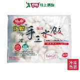 雙麟手工豬肉水餃900g/包