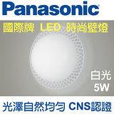 Panasonic 國際牌 LED 圓形壁燈5W (透明雕花框) 110V 白光 HH-LW6010209