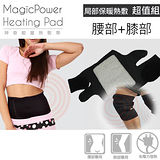 【MagicPower】神奇能量熱敷帶(腰部+膝部單入)