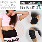 【MagicPower】神奇能量熱敷帶(頸+膝+腰部)超值包