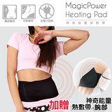 買再送手腕熱敷帶↘【MagicPower】神奇能量熱敷帶(腰部專用)