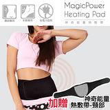 買再送頸部熱敷↘【MagicPower】神奇能量熱敷帶(腰部專用)