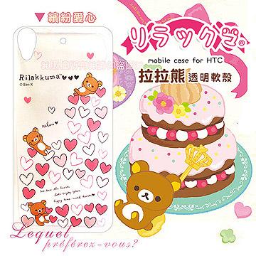 Rilakkuma/拉拉熊/懶懶熊 HTC Desire 650/530/626 透明軟式手機殼(繽紛愛心)