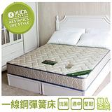 【YUDA】一線鋼二線『耐用型+軟硬適中』5尺標準雙人 一線鋼彈簧床墊