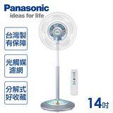 國際牌Panasonic 14吋可定時光觸媒遙控立扇/F-H14ATR