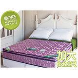 【YUDA】紫醉金迷 硬式2.6mm 天然乳膠 真三線 6*6.2尺雙人加大連結式 硬式 床墊/硬床/彈簧床