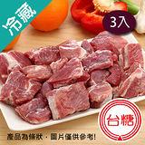 台糖豬小排3盒(豬肉)(600g+-5%/盒)