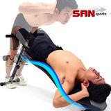 【SAN SPORTS】背樂S型仰臥起坐板 C177-1008 羅馬椅.健腹機.健腹器