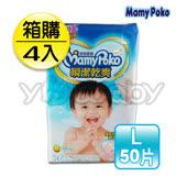 滿意寶寶 Mamy Poko 瞬潔乾爽紙尿褲 L -52片x4包