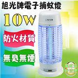 【旭光】 10W 捕蚊燈 HY-9010