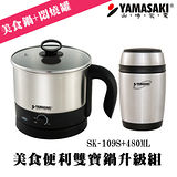[YAMASAKI山崎家電] 多功能不鏽鋼美食鍋 SK-109S 送480ML真空悶燒罐