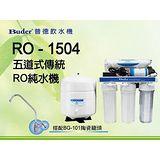 普德Buder RO-1504 極緻系列DC五道式RO逆滲透純水機 ★ 免費到府安裝 RO-1504