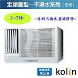 Kolin歌林5-7坪節能不滴水左吹窗型冷氣 KD-252L01(含基本安裝+舊機回收);買再送風扇