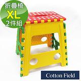 棉花田【繽紛】多功能折疊椅-XL(二件組)