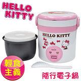 Hello Kitty 輕食主義隨行電子鍋(一人份) KNJ-MNR1230